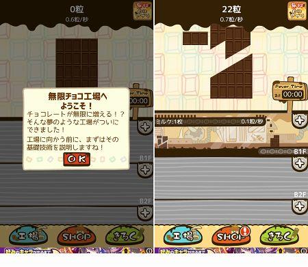 無限チョコ工場のアプリ画面