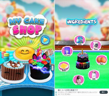 私のケーキショップのアプリ画面