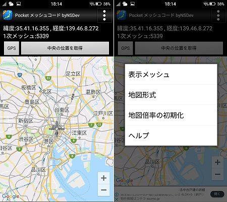 Pocket メッシュコードのスクリーンショット