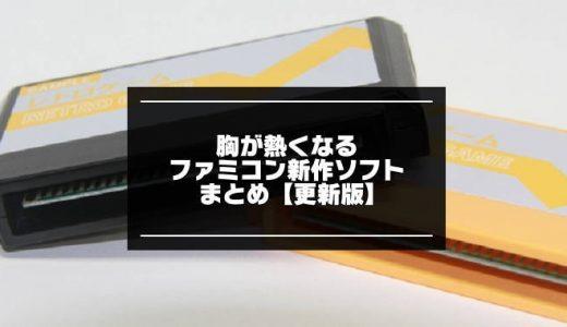 【最新】ファミコンの新作ゲームソフトまとめ7選【2019年版】