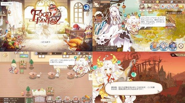 フードファンタジーのアプリ画像