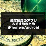 緯度経度アプリの紹介画像