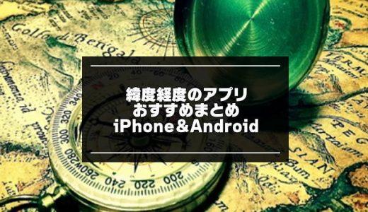 緯度経度アプリのおすすめ6選【2020年版】iPhone&アンドロイド