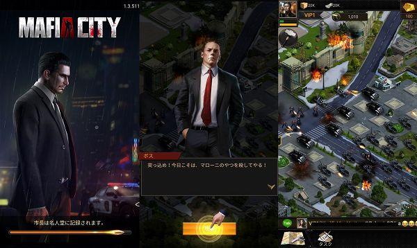 マフィアシティのアプリ画像