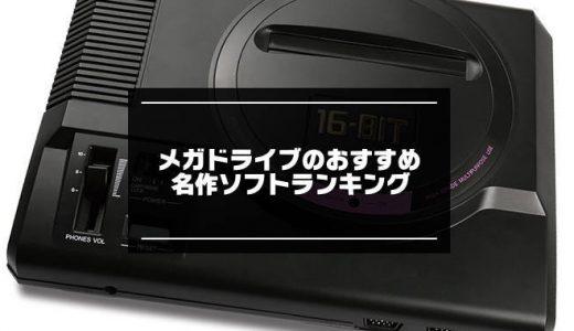 【MD】メガドライブのおすすめ名作神ゲーソフトランキング30選【隠れた名作】