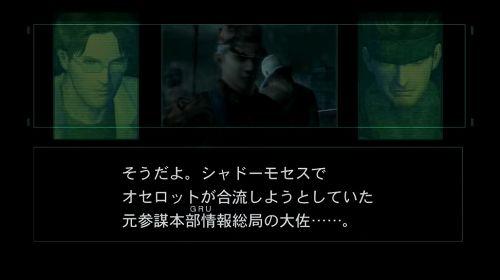 メタルギア ソリッド HD エディションの通信画面