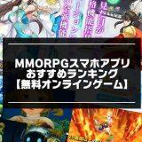 MMORPGスマホアプリの紹介画像