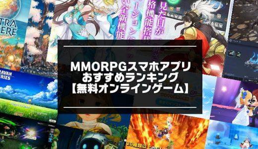 MMORPGスマホアプリおすすめ無料ランキング【2019人気オンラインゲーム】