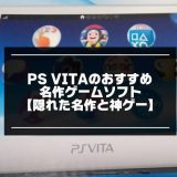 psvitaのおすすめソフト紹介