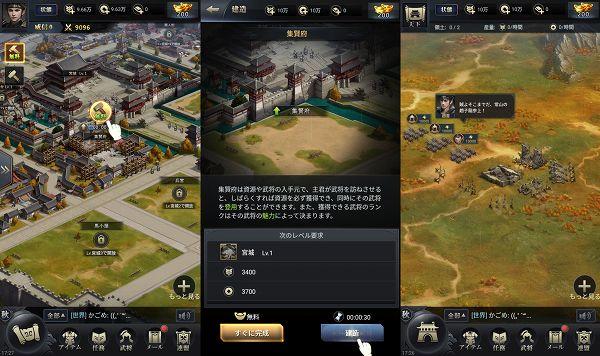 三国覇王戦記のホームとフィールド画面