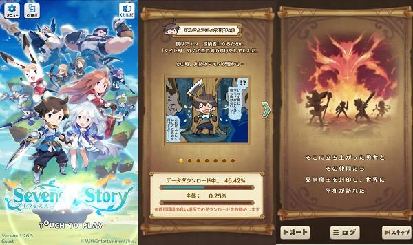 セブンズストーリーのアプリ画像
