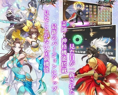 仙界サーガのアプリ画像