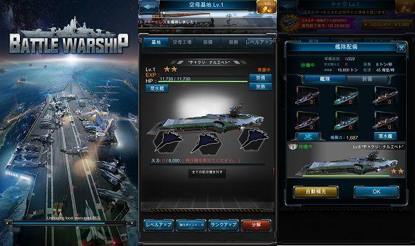 戦艦ファイナルのアプリ画像