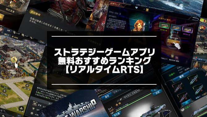 ストラテジーゲームアプリの紹介画像
