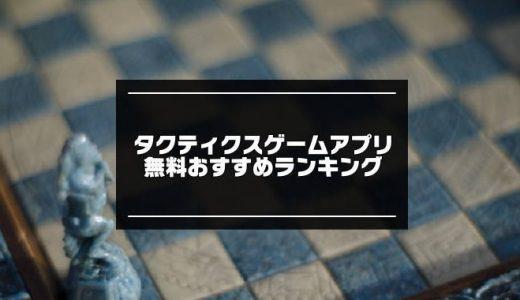 タクティクスゲームアプリ無料おすすめランキング10選【2021人気】