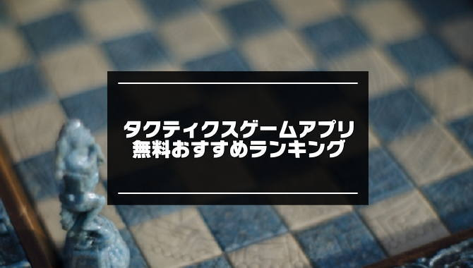 タクティクスゲームの紹介画像