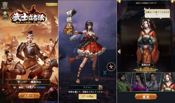 武士立志伝のアプリ画像
