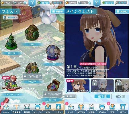 クエスト・ストーリーの選択画面