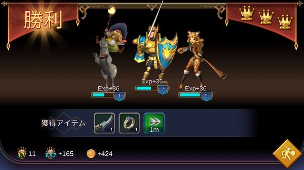 戦闘の勝利画面