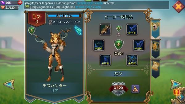 ロードモバイルの弓ヒーロー