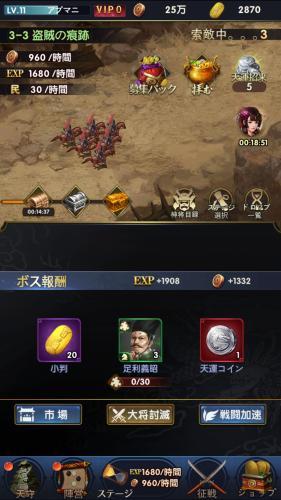 武士立志伝の戦闘画面