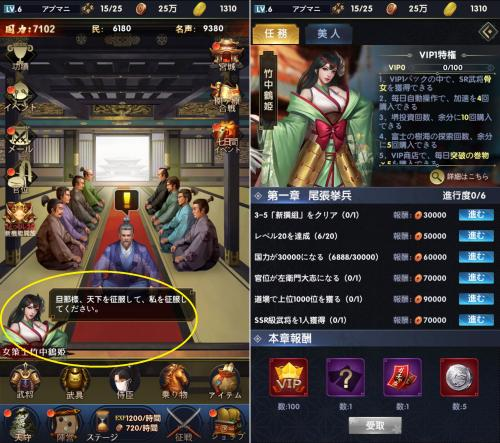 竹中鶴姫のクエスト画面