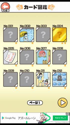 カード図鑑の画面