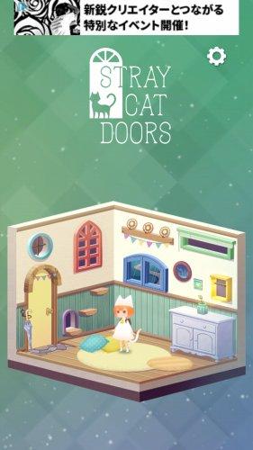 迷い猫の旅 - Stray Cat Doors -の部屋