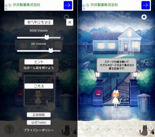 迷い猫の旅 - Stray Cat Doors -のヒント説明とゲーム画面
