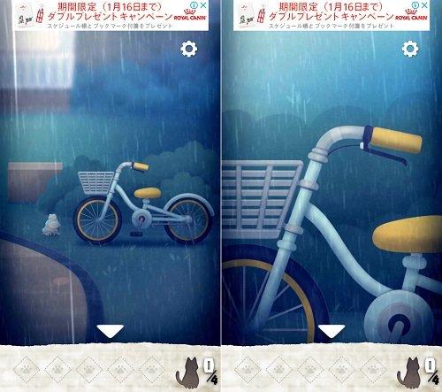タップして自転車を調べる様子