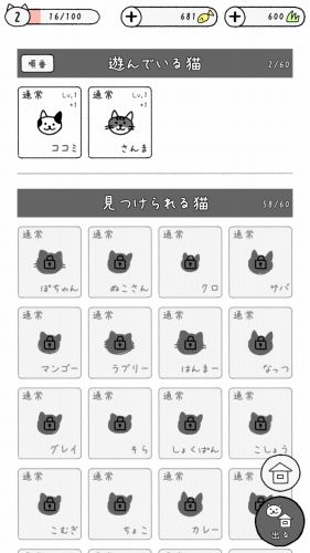 猫の種類図鑑