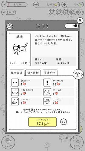 猫のステータス