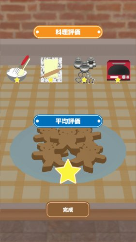 クマ型のクッキー完成画像