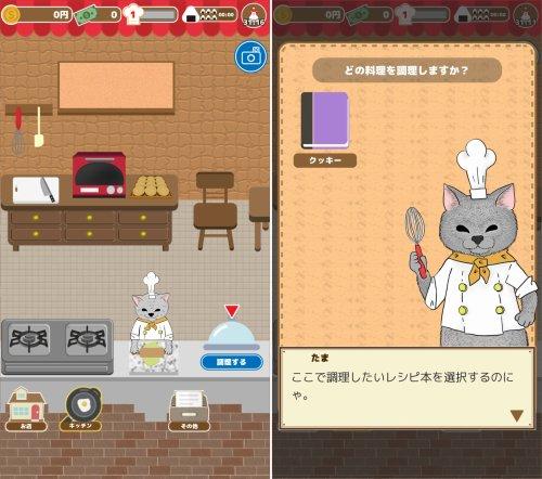 キッチンでのお菓子作り画面