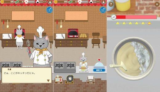 ねこの手も借りたい洋菓子店の評価レビュー!ほのぼの癒やされるケーキ屋さんゲーム