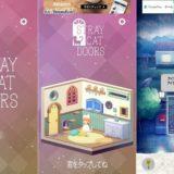 迷い猫の旅 - Stray Cat Doors -のスクリーンショット
