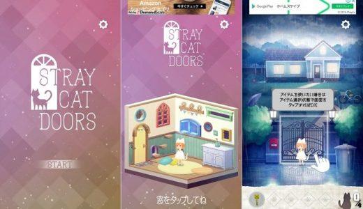 迷い猫の旅 - Stray Cat Doors -の評価レビュー!癒やされる幻想的な脱出ゲームを紹介