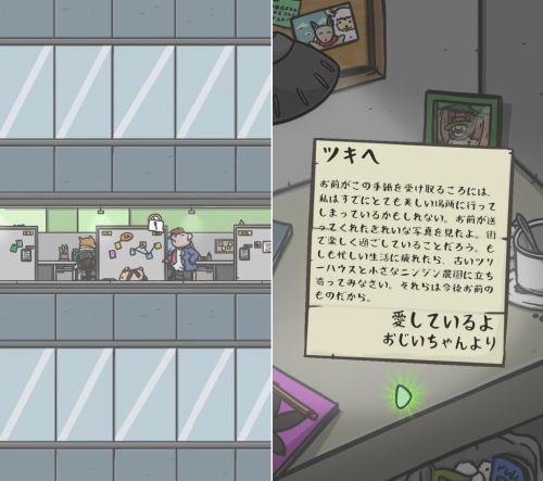 ツキの冒険(Tsuki)の冒頭