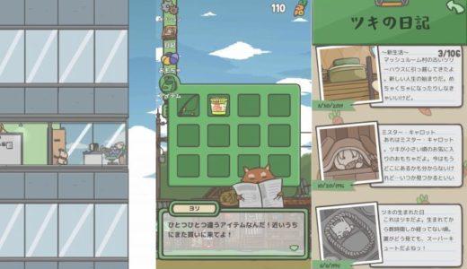ツキの冒険(Tsuki)の評価レビュー!ウサギの生活を見守るシミュレーション&アドベンチャー