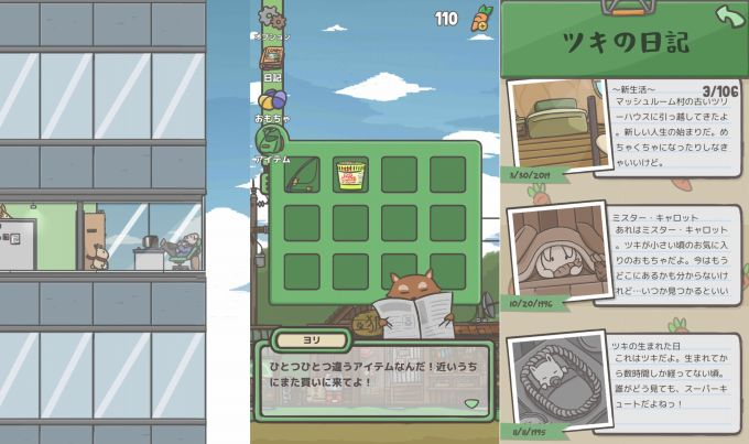 ツキの冒険(Tsuki)のスクリーンショット