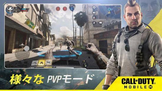Call of Duty®: MobileのPvPモード