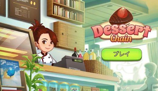 デザートチェーン:ウェイトレスカフェのレビュー!素早く調理して商品を提供する経営シミュレーション