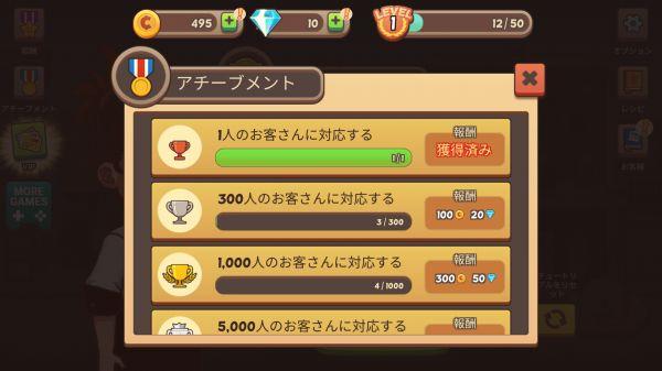 クエスト報酬の画面