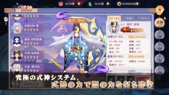 幻妖物語のシステム