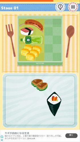 キチントのゲーム画面