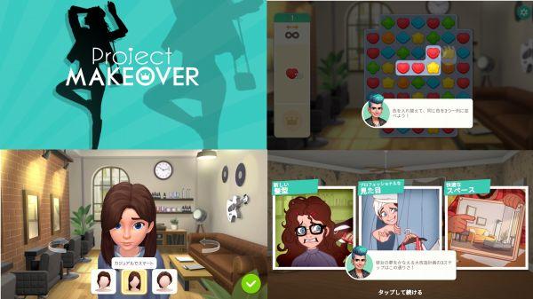 Project Makeoverの家を作るゲーム画像
