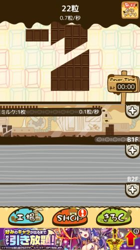 無限チョコ工場のホーム画面