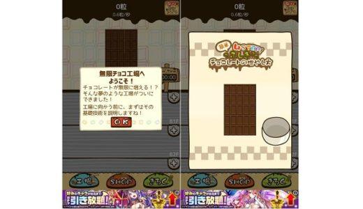 無限チョコ工場の評価レビュー!チョコを生産しまくるミニゲームアプリ!