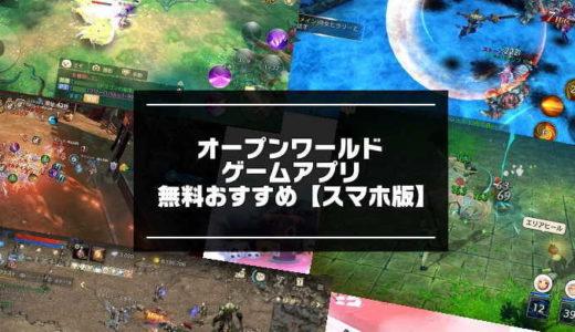 オープンワールドゲームアプリの無料おすすめ【2020年スマホ版】