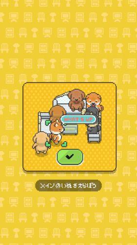 ワンちゃんの選択画面